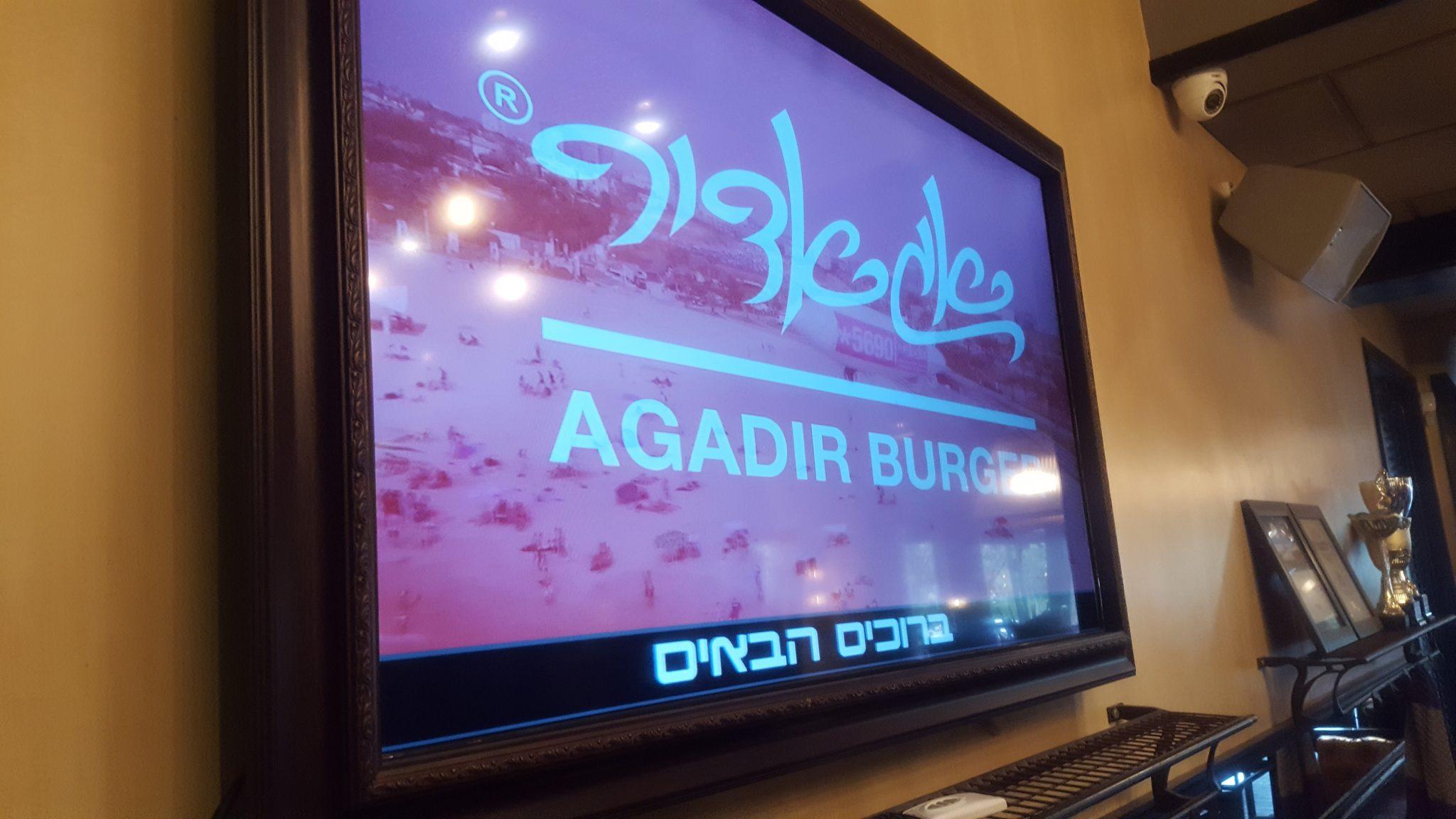 התקנת מסך מסעדת אגאדיר